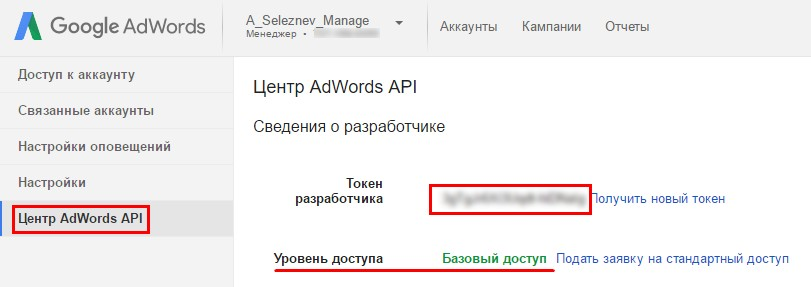 Выберите «Центр AdWords API»