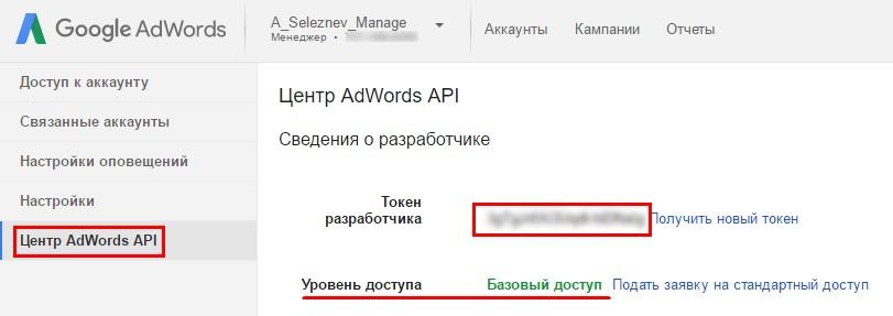 Выберите «Центр AdWords API»