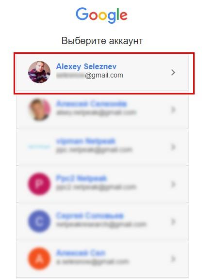 Выбираем нужный нам Google аккаунт