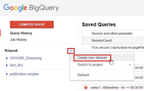 Жмем на кнопку меню напротив названия проекта и выбираем пункт «Create new dataset»