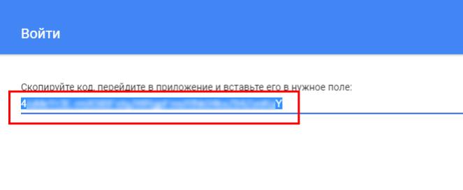 Как получить код для консоли R для запроса «Enter authorization code:»