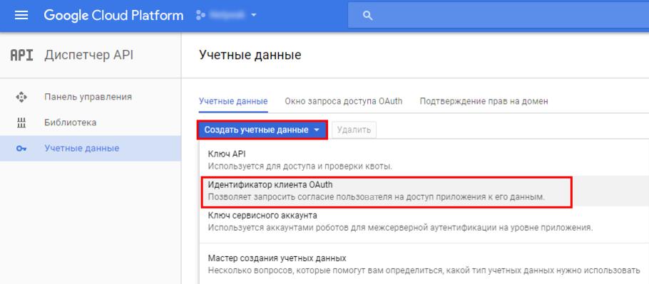 Идентификатор клиента OAuth в Google Analytics