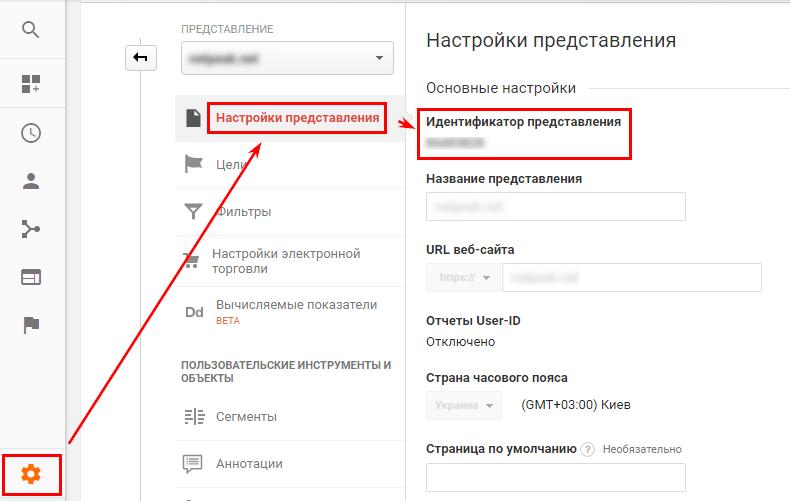 Как получить ID представления Google Analytics