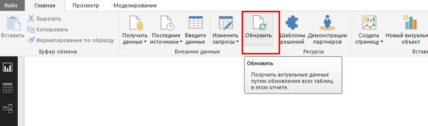Как актуализировать данные в интерфейсе Power BI