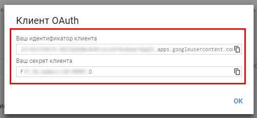 Диалоговое окно «Клиент OAuth» с учетными данными клиента
