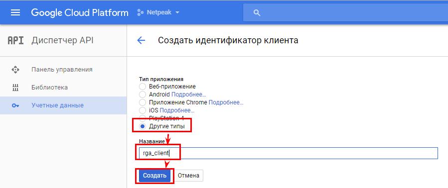 Как создать идентификатор клиента в Google Analytics