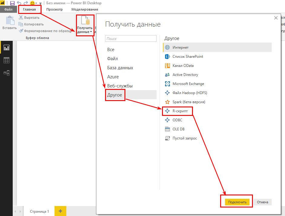 Чтобы загрузить данные из Google Analytics в Power BI с более широкими возможностями, необходимо воспользоваться коннектором «R-скрипт»