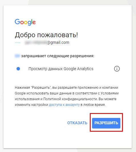 Как завершить аутентификацию в Google Analytics