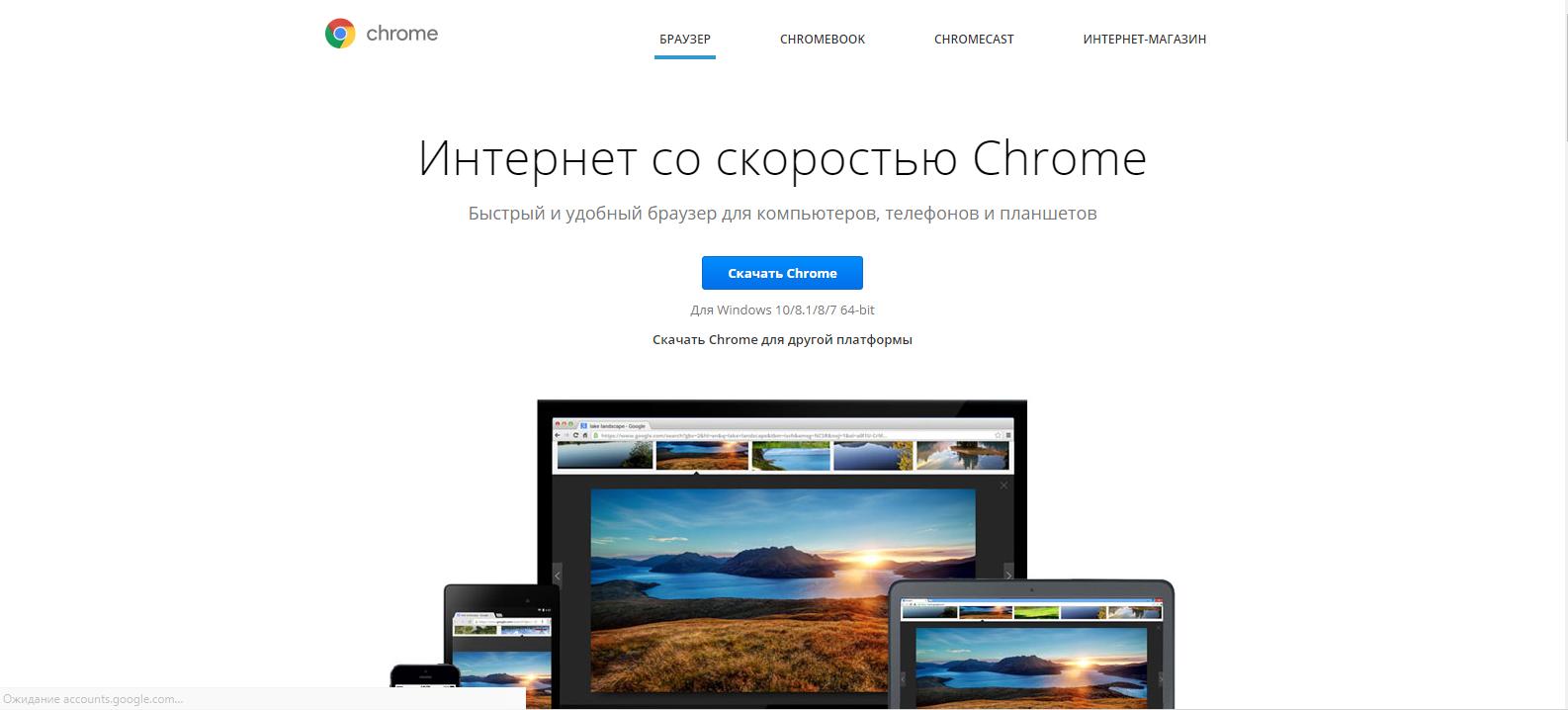 А вот пример правильного призыва к действию от Chrome