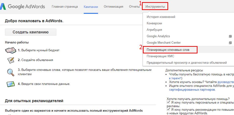 Для начала работы нужно кликнуть в верхней панели Google AdWords на раздел «Инструменты» и выбрать параметр «Планировщик ключевых слов»