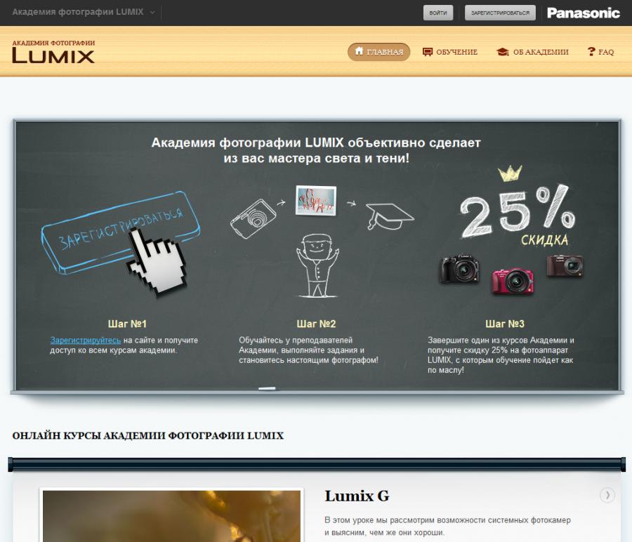 Академия фотографии Lumix