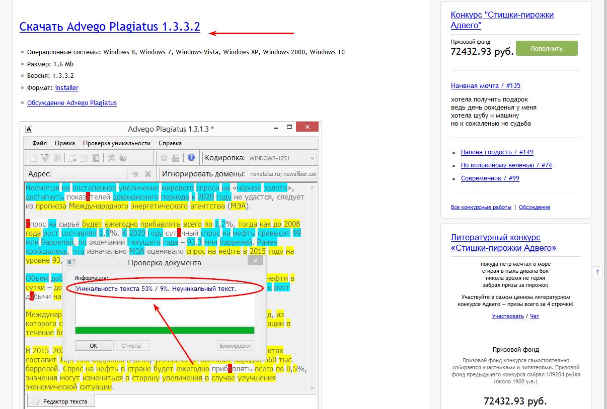 Advego похожа text.ru в функциональном плане – здесь также присутствует авторская программа проверки уникальности текста