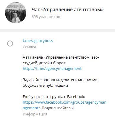 Телеграм-канал «Управление агентством»