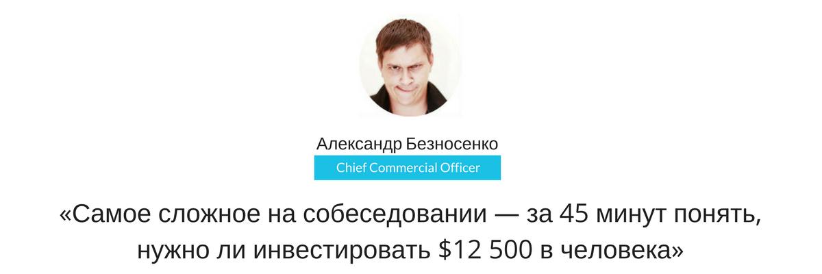 Александр Безносенко