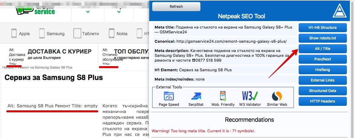 Бутонът за Alt и Title на изображенията - показва наличието на атрибутите за всички картинки на текущата страница