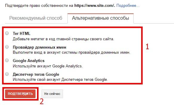 Альтернативные методы — с помощью тега HTML, провайдера доменных имен, Google Analytics, диспетчера тегов Google