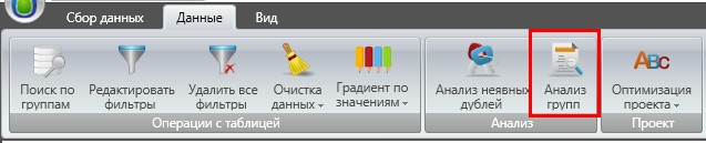 KeyCollector анализ групп