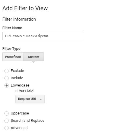 Филтриране на URL адреси само с малки букви