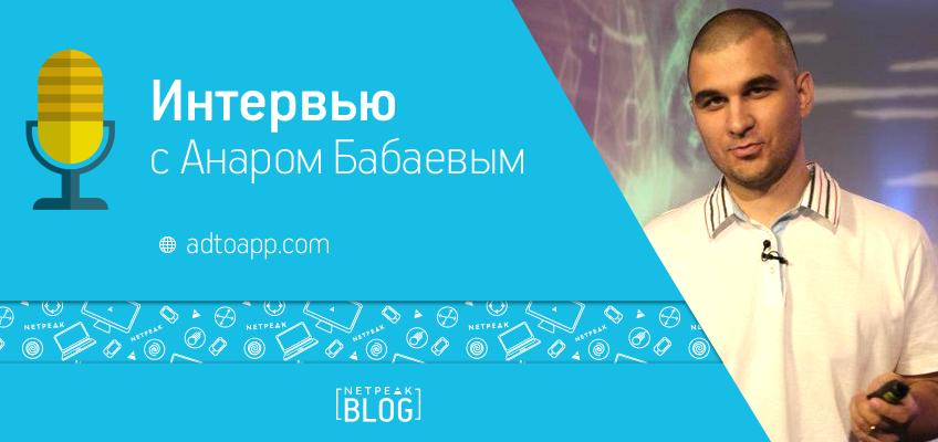 Анар Бабаев о деньгах в мобильных приложениях