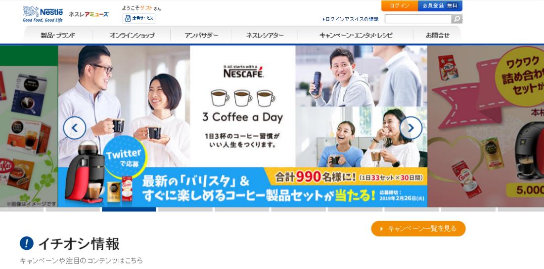 Японская версия сайта Nestle