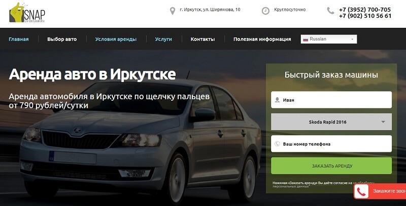 аренда авто в иркутске