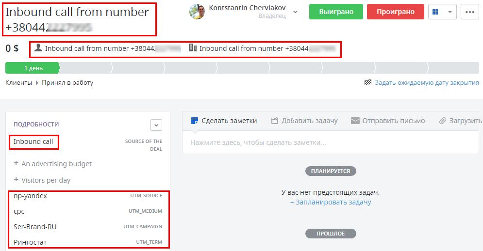 Автоматическая передача utm-меток и идентификатора посетителя в карточку сделки
