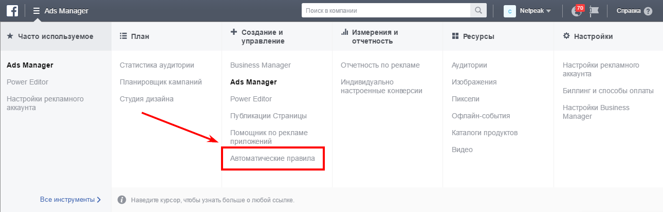 Автоматизированные правила доступны в Ads Manager