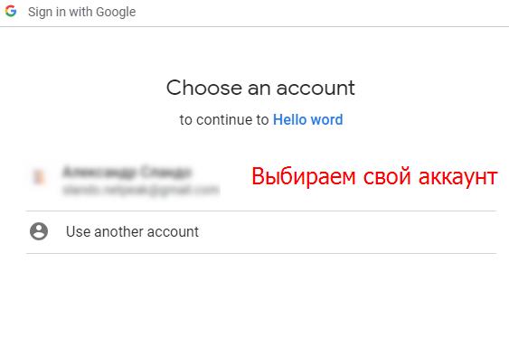 Авторизация в Google Apps Script шаг 2