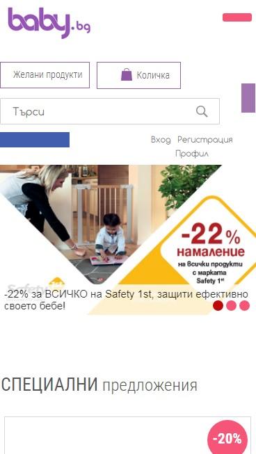 Мобилния сайт на baby.bg преди оптимизация