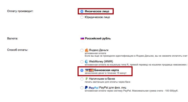 Банковской картой, через Яндекс.Деньги, WebMoney, PayPal или наличными в банке