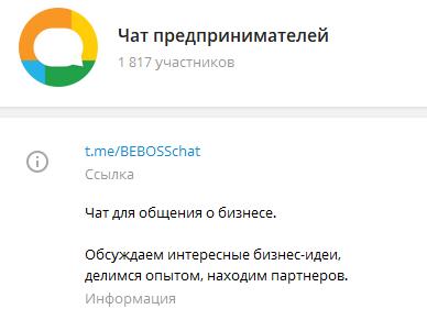 Телеграм-канал BEBOSS chat