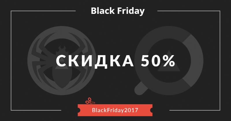 Скидка 50% на SEO инструменты Netpeak Software: Netpeak Spider и Netpeak Checker