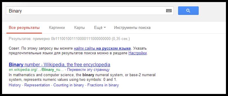 Сколько страниц по запросу binary?