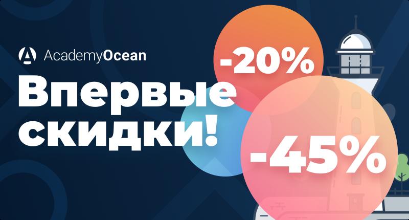 Скидки от 20% до 45% на онлайн-академии для SaaS-сервисов от AcademyOcean
