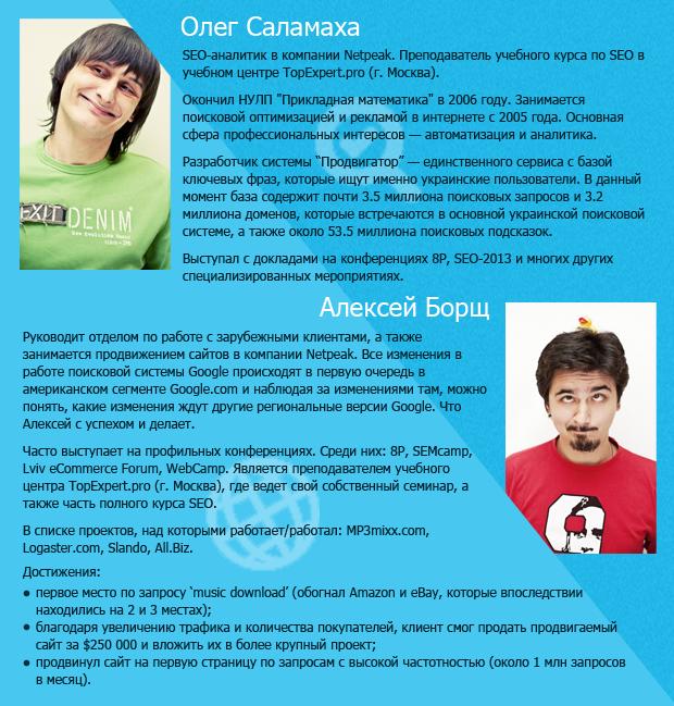 Преподаватели Олег Саламаха и Олег Борщ