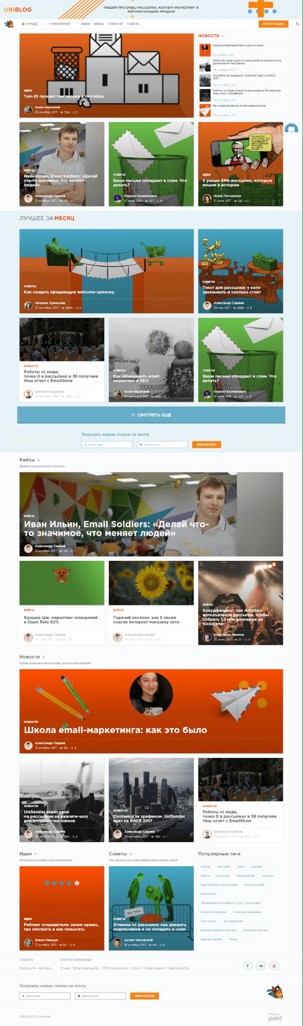 Блог UniSender после редизайна