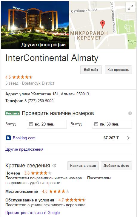 Блок Google Мой Бизнес