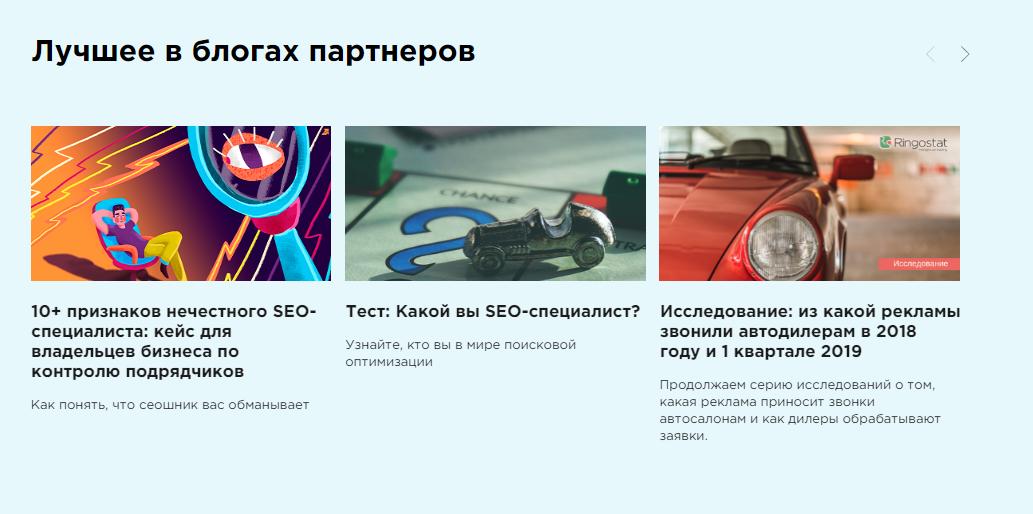 блок «Лучшее в блогах партнеров» на главной блога Netpeak