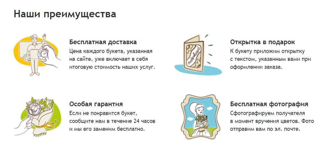 Блоки «Основные преимущества»