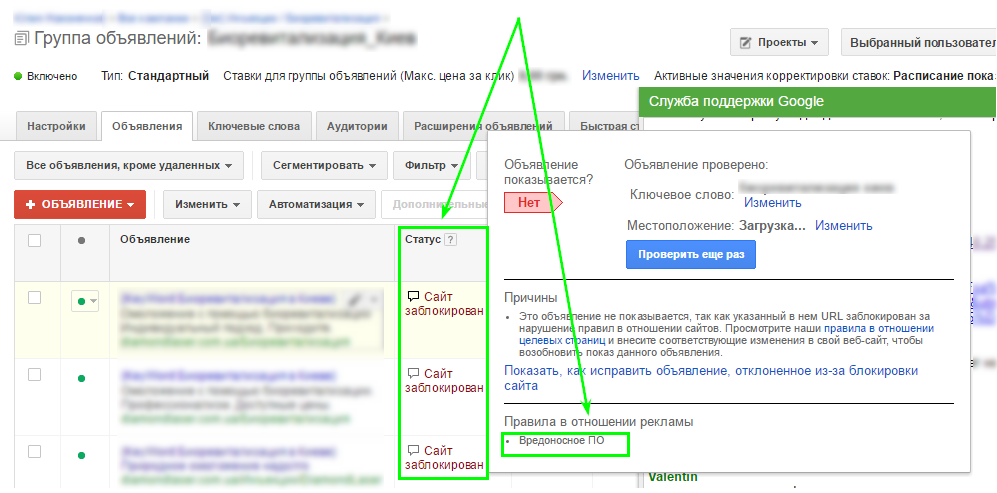 Блокировка показа рекламы в AdWords из-за обнаружения вредоносного контента
