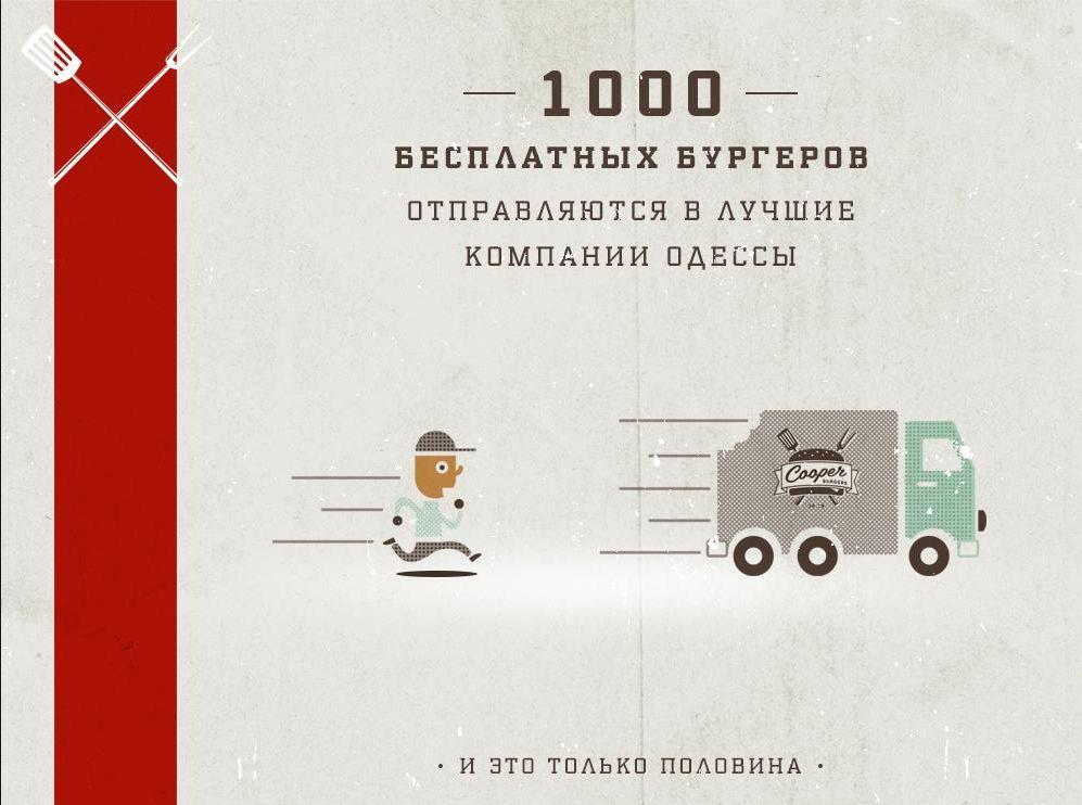 1000 бесплатных бургеров