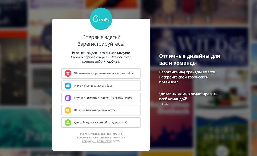 Канва сервис бесплатных дизайнов изображений