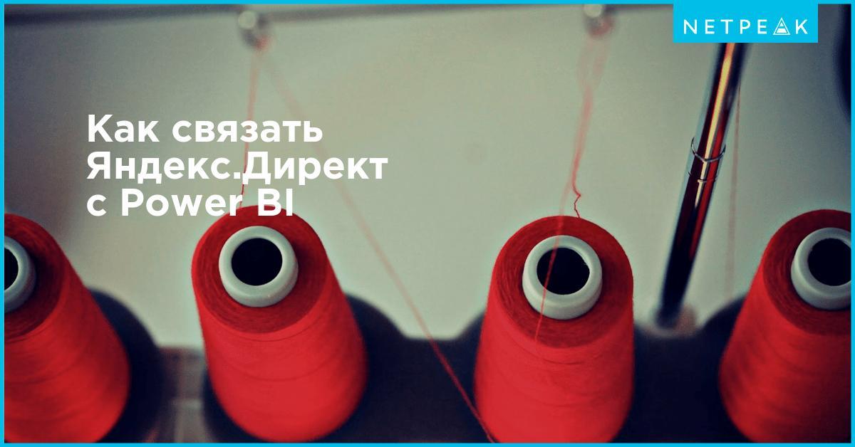 Как связать Яндекс.Директ с Microsoft Power BI