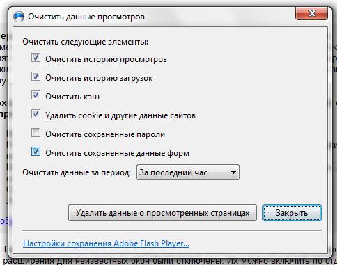 Также легко можно удалить историю поиска: crtl + shift + delete.