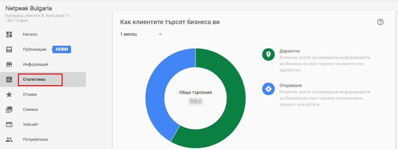 """За преглеждане на данните изберете акаунт, местоположение, влезте в акаунта си и отворете раздел """"Статистика"""""""