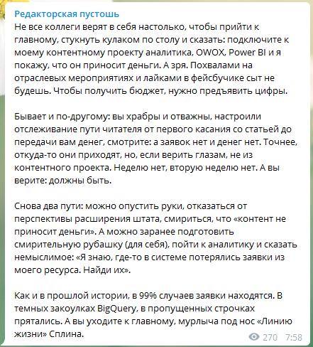 Скриншот из канала «Редакторская пустошь»