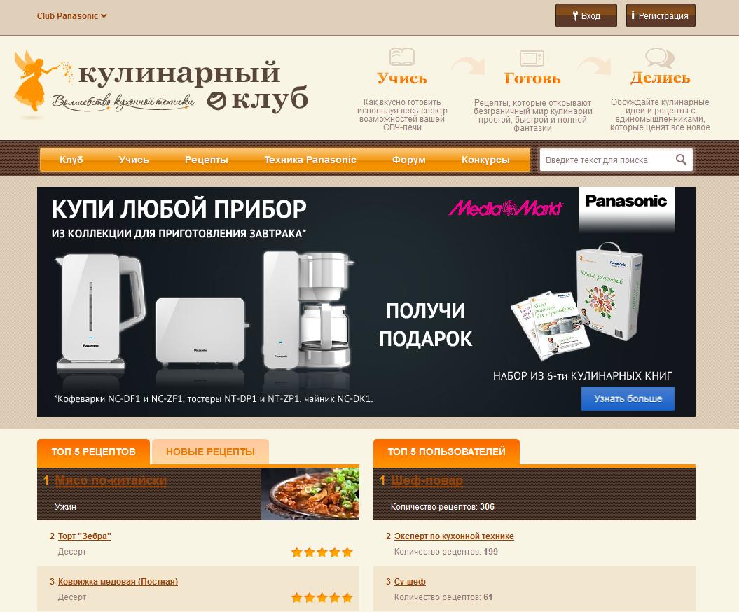 кулинарный клуб Panasonic