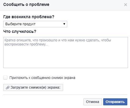 Что делать если Facebook удалил страницу