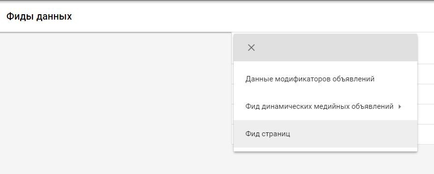 Чтобы добавить фид, выбираем «Коммерческие данные» — «Фид страниц»