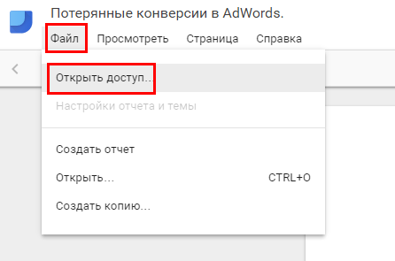 Чтобы поделиться готовой визуализацией, в меню «Файл» выберите команду «Открыть доступ»